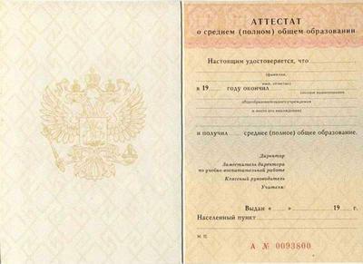 Диплом Ростов на Дону ОАО Дипломы и Аттестаты России