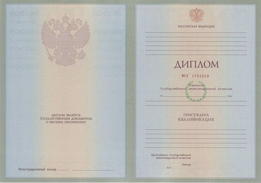 Диплом Тольятти ОАО Дипломы и Аттестаты России  Купить диплом в Тольятти
